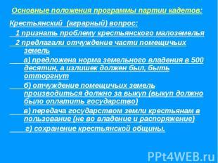 Основные положения программы партии кадетов:Крестьянский (аграрный) вопрос: 1 пр