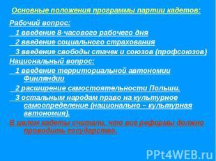 Основные положения программы партии кадетов:Рабочий вопрос: 1 введение 8-часовог