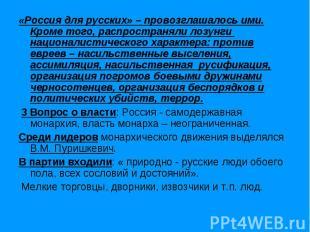 «Россия для русских» – провозглашалось ими. Кроме того, распространяли лозунги н