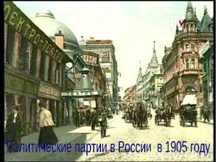 Политические партии в России в 1905 году