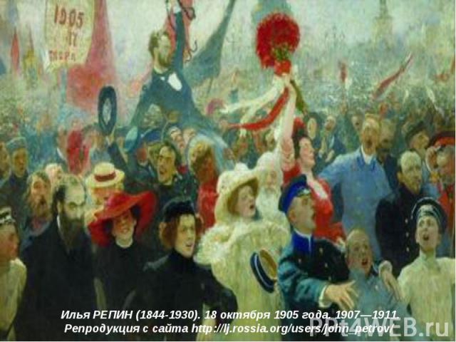 Илья РЕПИН (1844-1930). 18 октября 1905 года. 1907—1911.Репродукция с сайта http://lj.rossia.org/users/john_petrov/