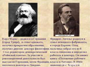 Карл Маркс – родился в Германии (город Трире), в семье адвоката, получил прекрас