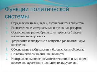 Функции политической системы Определение целей, задач, путей развития обществаРа