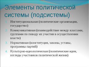 Элементы политической системы (подсистемы) Институциональная (политические орган