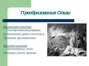 Преобразования Ольги Внутренняя политика Государственная реформа(установлены уро