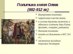 Политика князя Олега (882-912 гг.) Внутренняя политика:закрепление власти князя;