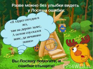 Разве можно без улыбки видеть у Лосяша ошибки: «Я хадил сегодня в лез, там на де