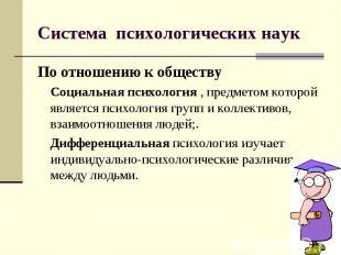 Система психологических наукПо отношению к обществу Социальная психология , пред