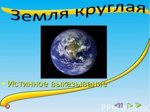 Земля круглая Истинное выказывание