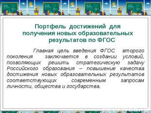 Портфель достижений для получения новых образовательных результатов по ФГОС Глав