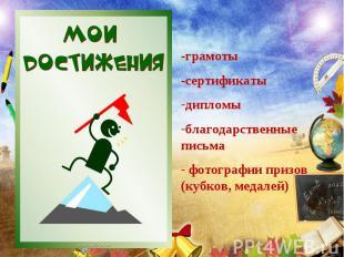 -грамоты-сертификатыдипломыблагодарственные письма фотографии призов (кубков, ме