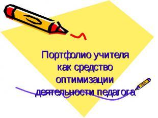 Портфолио учителя как средство оптимизации деятельности педагога