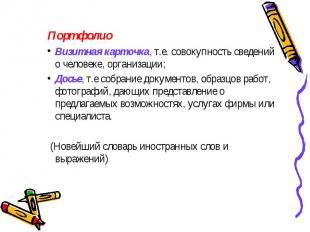 ПортфолиоВизитная карточка, т.е. совокупность сведений о человеке, организации;Д