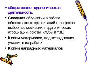 + общественно-педагогическая деятельность:Сведения об участии в работе обществен