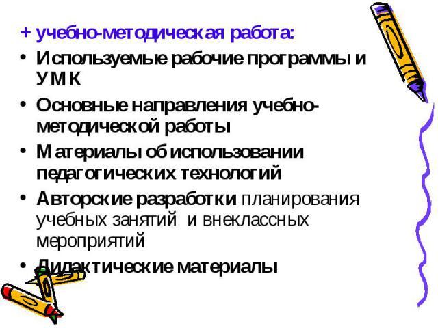 + учебно-методическая работа:Используемые рабочие программы и УМКОсновные направления учебно-методической работыМатериалы об использовании педагогических технологийАвторские разработки планирования учебных занятий и внеклассных мероприятийДидактичес…