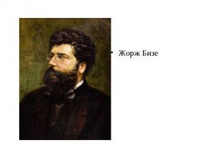 Жорж Бизе