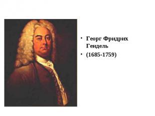 Георг Фридрих Гендель(1685-1759)