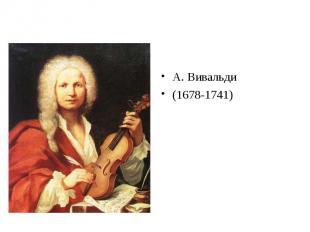 А. Вивальди (1678-1741)