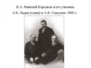 Н.А. Римский Корсаков и его ученики А.К. Лядов (слева) и А.К. Глазунов. 1905 г.