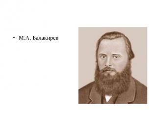 М.А. Балакирев