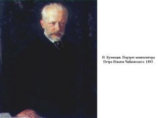 Н. Кузнецов. Портрет композитора Петра Ильича Чайковского. 1893
