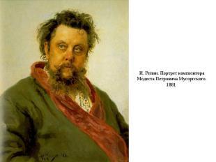 И. Репин. Портрет композитора Модеста Петровича Мусоргского. 1881