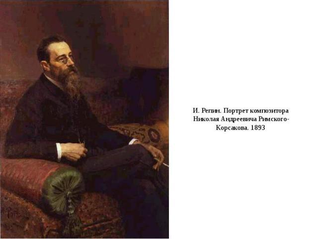 И. Репин. Портрет композитора Николая Андреевича Римского-Корсакова. 1893