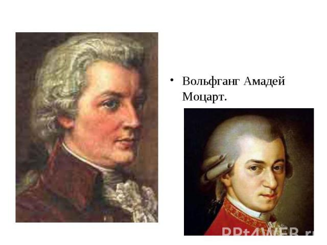 Вольфганг Амадей Моцарт.