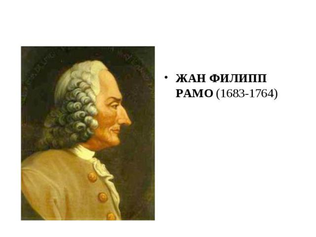 ЖАН ФИЛИПП РАМО (1683-1764)