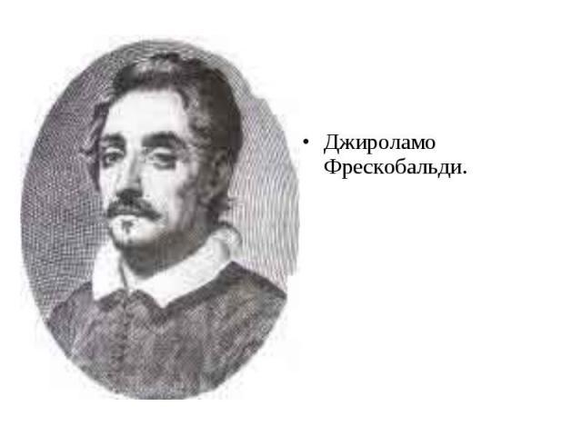 Джироламо Фрескобальди.