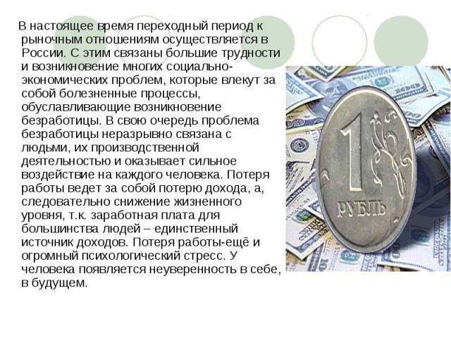 В настоящее время переходный период к рыночным отношениям осуществляется в России. С этим связаны большие трудности и возникновение многих социально-экономических проблем, которые влекут за собой болезненные процессы, обуславливающие возникновение…