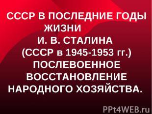 СССР в последние годы жизни И. В. Сталина (СССР в 1945-1953 гг.) послевоенное во
