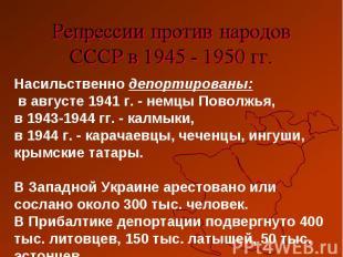 Насильственно депортированы: в августе 1941 г. - немцы Поволжья, в 1943-1944 гг.