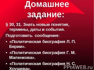 Домашнее задание: § 30, 31. Знать новые понятия, термины, даты и события.Подгото