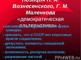 Позиция Н. А. Вознесенского, Г. М. Маленкова «демократическая альтернатива» : -
