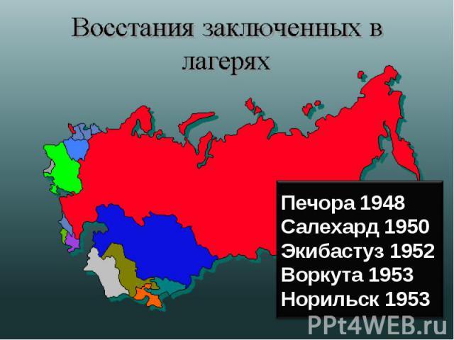 Печора 1948Салехард 1950Экибастуз 1952Воркута 1953Норильск 1953