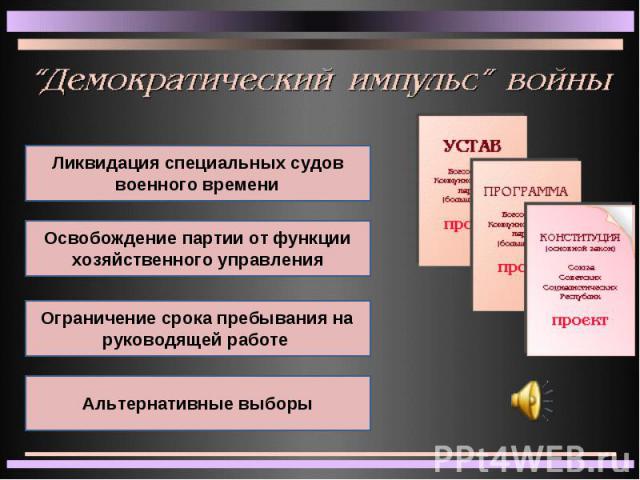Ликвидация специальных судов военного времениОсвобождение партии от функции хозяйственного управленияОграничение срока пребывания на руководящей работе Альтернативные выборы