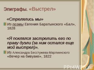 Эпиграфы. «Выстрел» «Стрелялись мы»Из поэмы Евгения Баратынского «Бал», 1828 «Я