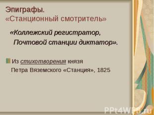 Эпиграфы. «Станционный смотритель» «Коллежский регистратор, Почтовой станции дик