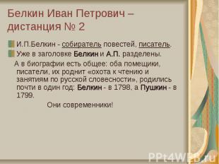 Белкин Иван Петрович – дистанция № 2И.П.Белкин - собиратель повестей, писатель.