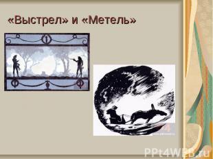 «Выстрел» и «Метель»