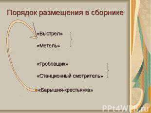 Порядок размещения в сборнике«Выстрел»«Метель»«Гробовщик»«Станционный смотритель