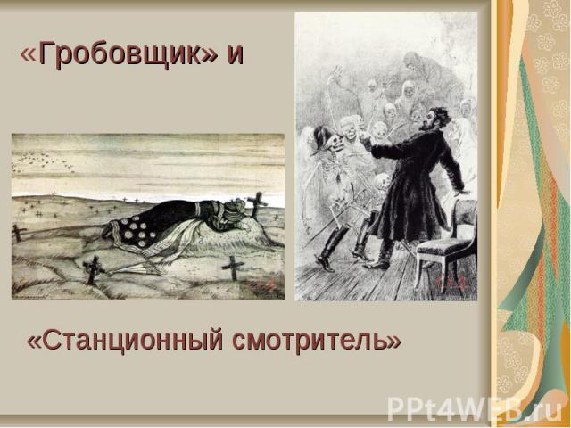 «Гробовщик» и«Станционный смотритель»