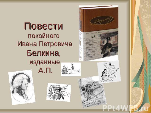 Повести покойного Ивана Петровича Белкина, изданные А.П.