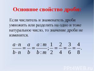 Основное свойство дроби:Если числитель и знаменатель дроби умножить или разделит