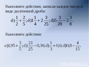 Выполните действия, записав каждое число в виде десятичной дроби:Выполните дейст