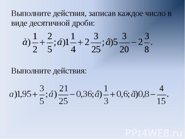 Выполните действия, записав каждое число в виде десятичной дроби:Выполните действия: