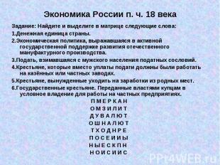 Экономика России п. ч. 18 векаЗадание: Найдите и выделите в матрице следующие сл