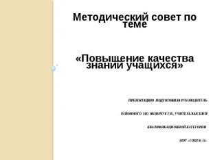 Методический совет по теме «Повышение качества знаний учащихся» презентацию Подг