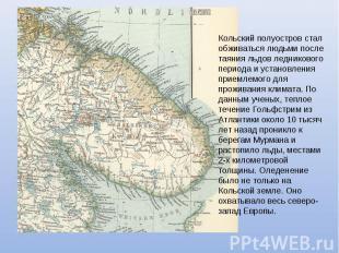 Кольский полуостров стал обживаться людьми после таяния льдов ледникового период